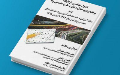 """چاپ کتاب تحت عنوان """"اصول مهندسی ترافیک٬ برنامه ریزی حمل و نقل و طرح هندسی راه"""""""